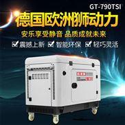 7kw静音柴油发电机免维护报价