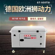 8kw靜音柴油發電機手電雙啟動