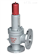 AH42F液化石油气安全阀