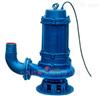 QW系列自动耦合无堵塞污水排污泵