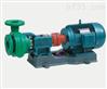 FP FPZ型增強聚丙烯耐腐蝕離心泵