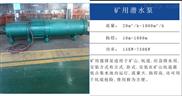 矿用潜水泵天津德能