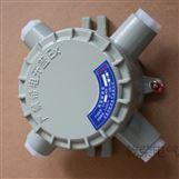 不銹鋼鋁合金材質防爆接線盒 防爆分線盒