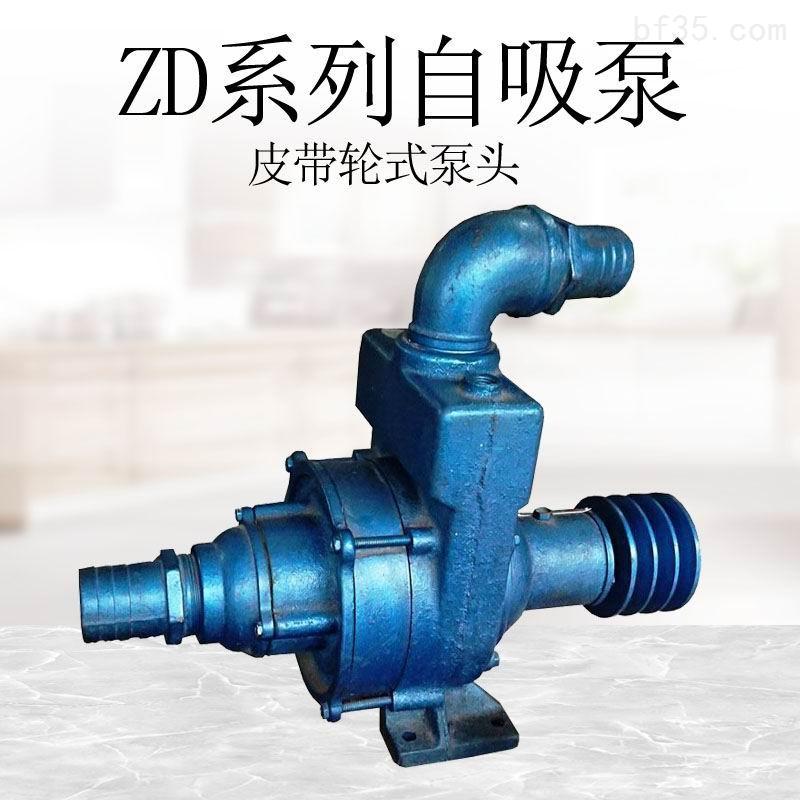 ZD系列自吸泵 臥式抽水泵