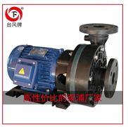 小流量化工泵 臺風耐腐蝕化工輸送泵 生產商