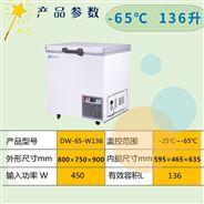 永佳经济款DW-65-W136生物检材低温储存箱