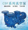 不锈钢真空泵 2寸抽气泵