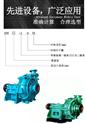 ZJ型渣漿泵