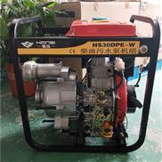3寸柴油污水泵HS30DPE-W