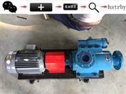 HSND2200-42W1Z保温三螺杆泵