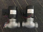 防爆节能线圈 ZQDF-50蒸汽电磁阀