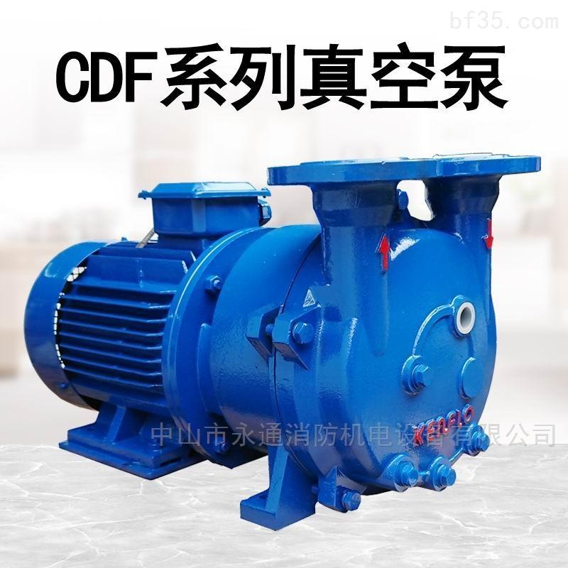 2寸肯富来CDF液环真空泵