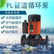 小型熱水循環管道泵