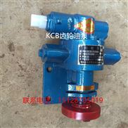 KCB齿轮泵价格