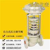 蒸汽空气氮气控制ZZYP-16B自力式压力调节阀