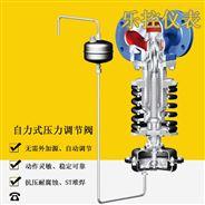 自力式壓力調節閥|蒸汽調壓閥|空氣減壓閥