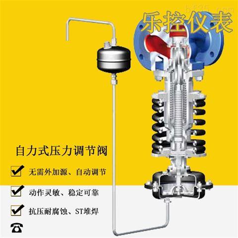 压力控制阀ZZYN-16B自力式蒸汽减压阀