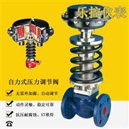 带冷凝器ZZYP-25B自力式压力调节阀
