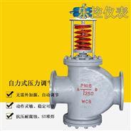 壓力控制閥ZZYN-16B自力式蒸汽減壓閥
