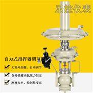 ZZYVP/ZZVP/HXF儲罐氮氣保護裝置調節閥