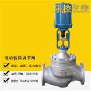 多級降壓ZAZME-16K電子式電動套筒調節閥