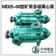 MD25-50X3 卧式多级泵