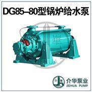 长沙水泵厂DG85-80X8高压锅炉给水泵