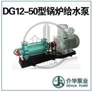 DG12-50X6 多級除氧泵
