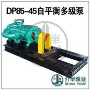 介华泵业DP85-45X7自平衡多级泵