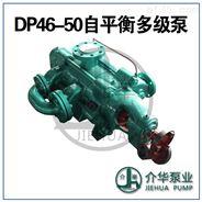 D46-50*7P礦用自平衡多級泵