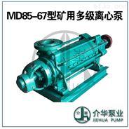 介华泵业MD85-67*4耐磨尾矿排水泵