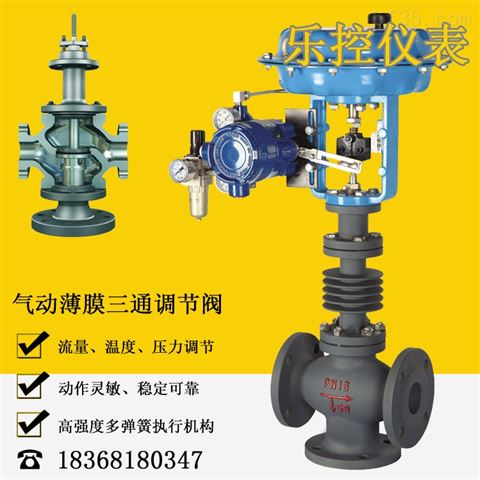 氣動薄膜三通散熱型調節閥