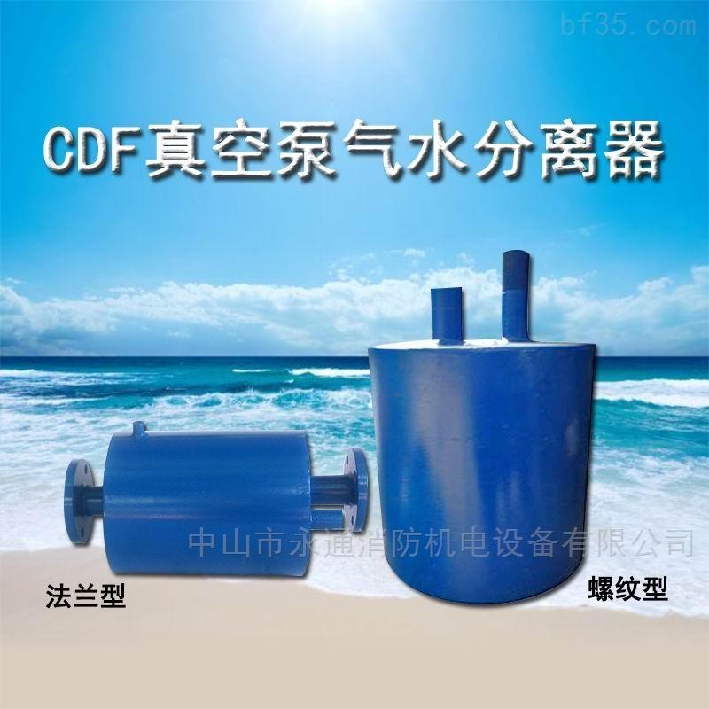 鋼鐵廠用CDF真空泵配件氣水分離器