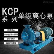 KCP系列鍋爐供水泵臥式離心泵