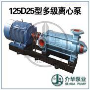 125D25X8卧式多级增压泵