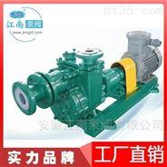 江南50ZBF-20襯氟自吸泵
