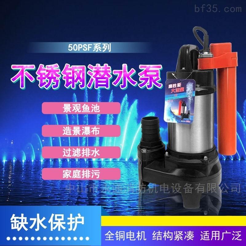 潜水泵自动上水系统污水沟抽排水泵