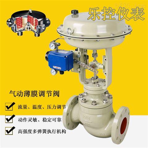 笼式套筒ZJHM-16K气动薄膜调节阀