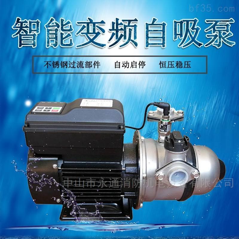 家用别墅清水自吸稳压变频泵