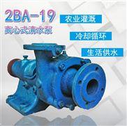 卧式单级离心泵清水循环泵
