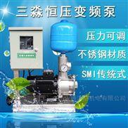 多级离心清水泵SMI不锈钢变频恒压设备