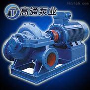 150S-50B双吸中开泵