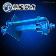 50ZJL-B40立式渣浆泵