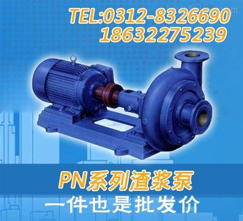 4PN耐磨泥浆泵  4PN耐磨砂浆泵