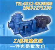 ZJ離心式渣漿泵  電廠渣漿泵