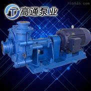 高揚程渣漿泵 礦用渣漿泵