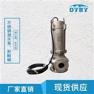 不锈钢潜水泵持久耐用 安全可靠又省心