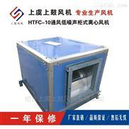 HTFC-I-18高溫離心排風機箱