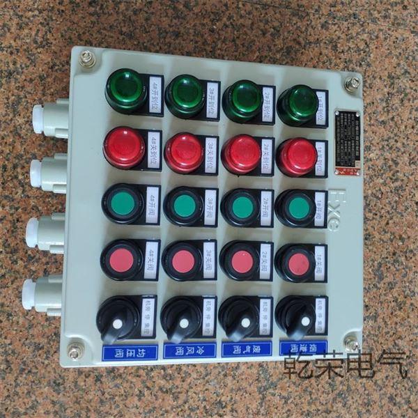二次遠程電機啟停風機防爆按鈕箱