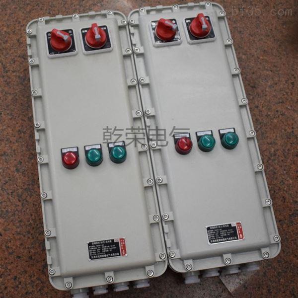 液體分散機防爆風機控制箱